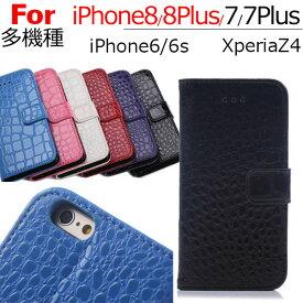 iPhone8/8 Plus iPhone7/7 Plus iPhone6/6s iPhone6plus/6sPlus Xperia Z4用 PUレザーケース ワニ柄 手帳型 スマホケース カード収納【送料無料翌日配達】