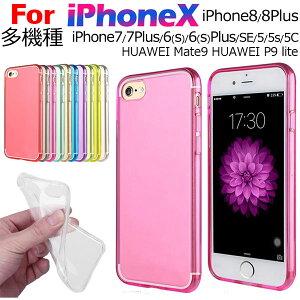 iPhoneX iPhone8 iPhone8 Plus iPhone7 iPhone7 Plus iPhone6/6S iPhone6 Plus/6s Plus iPhone SE(第1世代)/5/5s HUAWEI Mate9 HUAWEI P9 liteソフトケース TPU超薄透明 送料無料