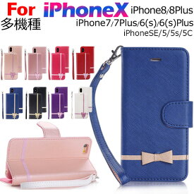 iPhoneX iPhone8/8 Plus iPhone7/7 Plus iPhone6/6s 6s Plus/6 Plus iphoneSE/5/5S 横開き 手帳型ケース スタンド機能 ストラップ付き【翌日配達送料無料】 お買い物マラソンセール