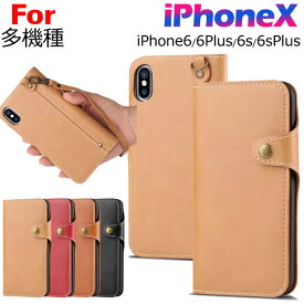 iPhoneX iPhone6s 6s Plus iPhone6 iPhone6 Plus ケース 手帳型 スナップタイプ iPhoneケース iPhone6s アイフォン ケース カバー【送料無料翌日配達】