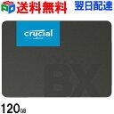 Crucial クルーシャル SSD 120GB【3年保証 送料無料翌日配達】BX500 SATA 6.0Gb/s 内蔵2.5インチ 7mm CT120BX500SSD1 …