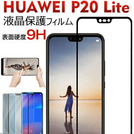 HUAWEI P20 liteガラスフィルム 液晶保護 強化ガラス 液晶保護ガラス 全面加工 送料無料