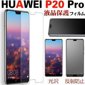 HUAWEI P20 Pro液晶保護フィルム スマホ 液晶保護フィルム 光沢 反射防止 送料無料