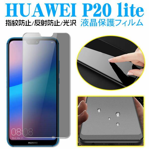 HUAWEI P20 lite液晶保護フィルム スマホ 液晶保護フィルム 光沢 反射防止 送料無料 お買い物マラソンセール
