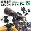 自転車用LEDライトホルダー【翌日配達送料無料】 月末セール