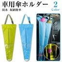 車載 傘ホルダー アンブレラケース 車用傘ホルダー 傘袋 傘収納 傘入れ 送料無料
