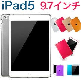 2017/2018年モデル iPad5 ケースカバー 新型iPad 9.7インチカバー TPUカバー TPUケース【送料無料翌日配達】 お買い物マラソンセール