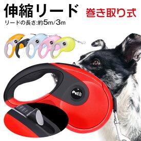 犬用伸縮リード ペットリード コントローラー 巻き取り式 ペット用品 犬用 宅配便送料無料 あす楽対応 お買い物マラソンセール