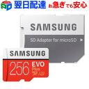 microSDカード マイクロSD microSDXC 256GB【翌日配達】Samsung サムスン EVO Plus EVO+ 読出速度100MB/s 書込速度90MB/s UHS-I U3 Class10 SD変換アダプター付 パッケージ品 SMTF256G-MC256GACN