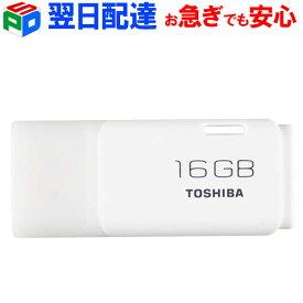 USBメモリ16GB【翌日配達】東芝 TOSHIBA パッケージ品 ホワイト あす楽対応