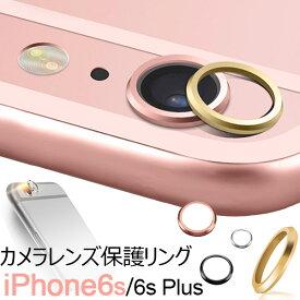 iPhone用カメラレンズ保護リング レンズプロテクトリング iPhone6 iPhone6S iPhone6 Plus iPhone6S Plus 対応 送料無料 お買い物マラソンセール