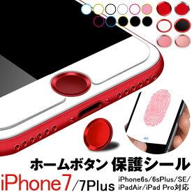 ホームボタンシール 指紋認証可能 アルミ ホームボタンシール TouchID指紋認証のiPhone/iPad 送料無料