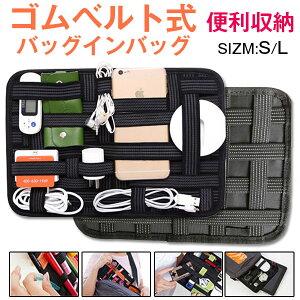 ゴムベルト式バッグインバッグ アクセサリー 固定 インナーケース サッと挟むだけでOK 送料無料