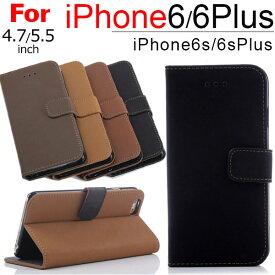 iPhone6/6s iPhone6plus/6sPlus用 PUレザーケース アンチーク風 手帳型 スマホケース スタンドケース カードケース 送料無料
