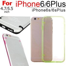 iPhone6 iPhone 6 Plus iPhone6s iPhone6s Plus用 ケース ソフトケース ソフトカバー TPU クリア 透明 送料無料