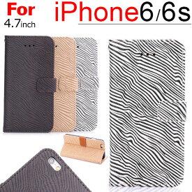 iPhone6 iPhone6s用 PUレザーケース 財布型 ゼブラ柄 手帳型 スマホケース カードケース【送料無料翌日配達】