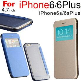 iPhone6 iPhone 6 Plus iPhone6s iPhone6s Plus 用ケース ウィンドウ 窓付き 手帳型 スマホケース 送料無料