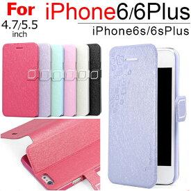 iPhone6/6s iPhone6plus/6sPlus 用ケース カバー スタンドケース 手帳型【翌日配達送料無料】