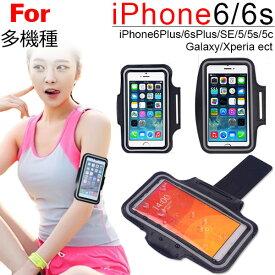 iPhone6/6 Plus iPhone6s/6s Plus用アームバンド ケース アームホルダー スポーツケース【送料無料翌日配達】