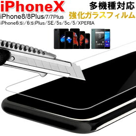 強化ガラスフィルム 多機種対応【翌日配達送料無料】iPhone X iPhone8/8Plus/7/7 Plus iPhone6/6S iPhone6 Plus/6S Plus iPhone SE(第1世代) iPhone5 5S 5C Xperia Z1 Z2 Z3 Z4 Z5