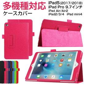 iPad2/iPad3/iPad4/iPad5 (2017/2018)/iPad Air2/iPad Air/iPad mini4 iPad Pro 9.7インチ ケースカバー PUレザーケースカバー smart cover対応 PADC001 PADC011 PADC031【送料無料翌日配達】