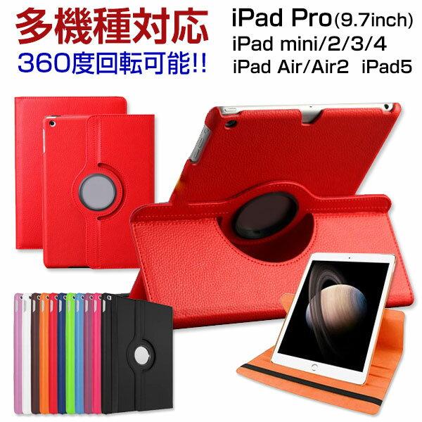iPad5 iPad mini1/2/3/4 iPad Air/Air2 iPad2/3/4 レザーケース 送料無料