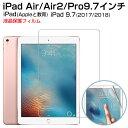 Appleと教育/iPad5 2017/2018 9.7/iPad Pro 9.7インチ/ iPad air/iPad air2 アイパッドエアー用液晶保護フィルム 反射…