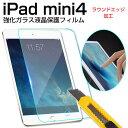 iPad mini4強化ガラスフィルム 液晶保護フィルム 強化ガラス 硬度9H ラウンドエッジ加工 送料無料