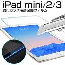 iPad mini/2/3用強化ガラスフィルム 液晶保護ガラスフィルム 送料無料