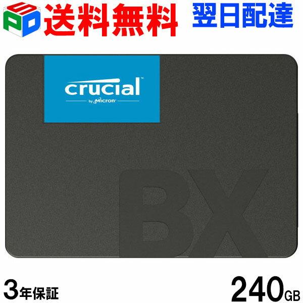一人様2枚限定!連続ランキング1位獲得!Crucial クルーシャル SSD 240GB【3年保証・送料無料翌日配達】BX500 SATA 6.0Gb/s 内蔵2.5インチ 7mm CT240BX500SSD1 グローバルパッケージ