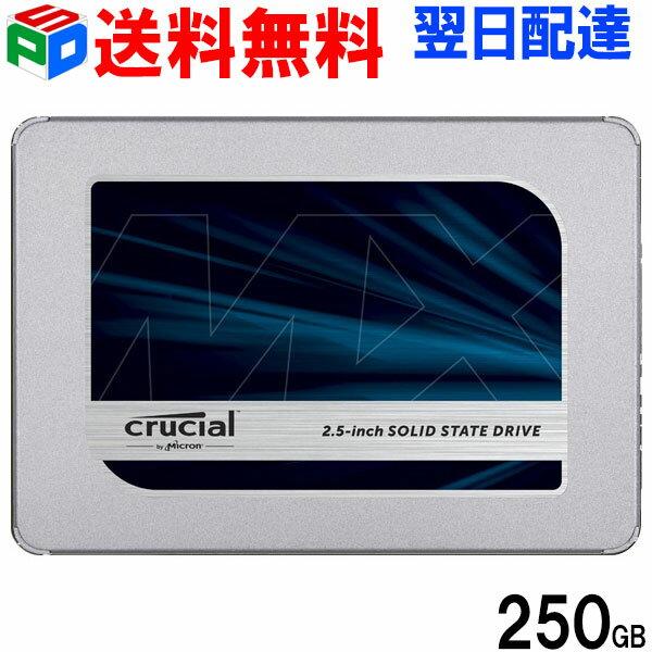 Crucial クルーシャル SSD 250GB MX500 SATA3 内蔵2.5インチ 7mm 【5年保証・送料無料翌日配達】CT250MX500SSD1 9.5mmアダプター付 パッケージ品
