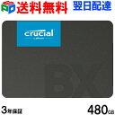 初売り・一人様2枚限定!Crucial クルーシャル SSD 480GB【送料無料翌日配達】BX500 SATA 6.0Gb/s 内蔵2.5インチ 7mm …
