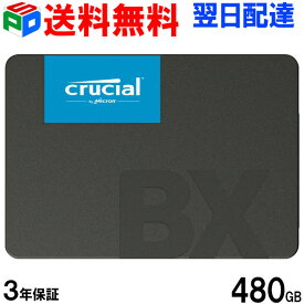 一人様2枚限定!Crucial クルーシャル SSD 480GB【3年保証・送料無料翌日配達】BX500 SATA 6.0Gb/s 内蔵2.5インチ 7mm CT480BX500SSD1 グローバルパッケージ お買い物マラソンセール