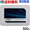 ランキング1位獲得!Crucial クルーシャル SSD 500GB MX500 SATA3 内蔵2.5インチ 7mm 【5年保証・送料無料翌日配達】C…