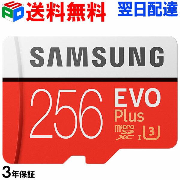 新発売100MB/s microSDカード マイクロSD microSDXC 256GB【3年保証・送料無料翌日配達】Samsung サムスン EVO Plus EVO+ 読出速度100MB/s 書込速度90MB/s UHS-I U3 Class10 パッケージ品 SMTF256G-MC256G