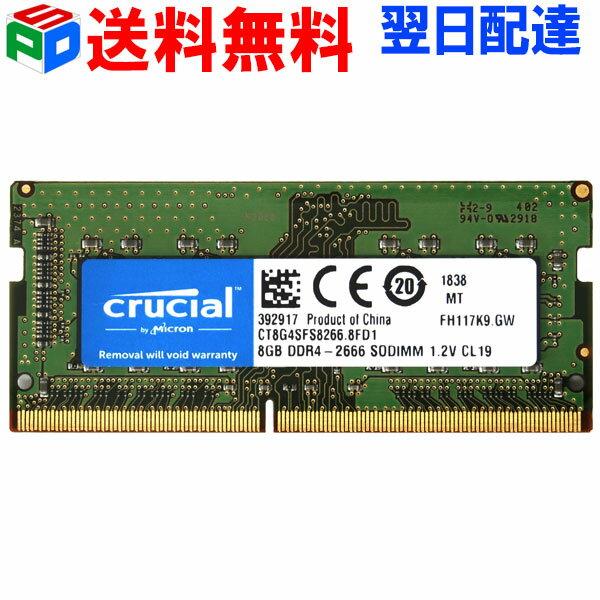 Crucial DDR4ノートPC用 メモリ Crucial 8GB DDR4-2666 SODIMM CT8G4SFS8266【5年保証 送料無料翌日配達】 お買い物マラソンセール