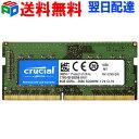 Crucial DDR4ノートPC用 メモリ Crucial 8GB DDR4-2666 SODIMM CT8G4SFS8266【5年保証 送料無料翌日配達】