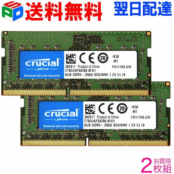 お買得2枚組 Crucial DDR4ノートPC用 メモリ Crucial 8GB DDR4-2666 SODIMM CT8G4SFS8266【5年保証 送料無料翌日配達】