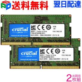 期間限定ポイント2倍!お買得2枚組 Crucial DDR4ノートPC用 メモリ Crucial 8GB DDR4-2666 SODIMM CT8G4SFS8266【5年保証 送料無料翌日配達】 お買い物マラソンセール