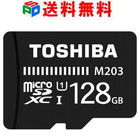 microSDカード マイクロSD microSDXC 128GB Toshiba 東芝 UHS-I 超高速100MB/s パッケージ品 送料無料