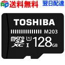 microSDカード マイクロSD microSDXC 128GB【送料無料翌日配達】Toshiba 東芝 UHS-I 超高速100MB/s パッケージ品