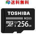 microSDカード マイクロSD microSDXC 256GB Toshiba 東芝 UHS-I 超高速100MB/s パッケージ品 送料無料