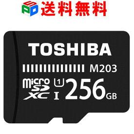 microSDカード マイクロSD microSDXC 256GB Toshiba 東芝 UHS-I 超高速100MB/s パッケージ品 送料無料 お買い物マラソンセール