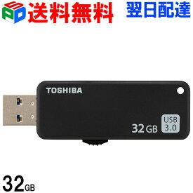 32GB USBメモリー USB3.0 R:150MB/s TOSHIBA 東芝【送料無料翌日配達】TransMemoryスライド式 ブラック 海外パッケージ品 お買い物マラソンセール