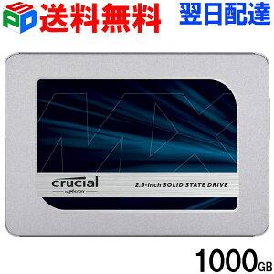 CrucialクルーシャルSSD1TB(1000GB)MX500SATA3内蔵2.5インチ7mmCT1000MX500SSD19.5mmアダプター付パッケージ品送料無料あす楽対応