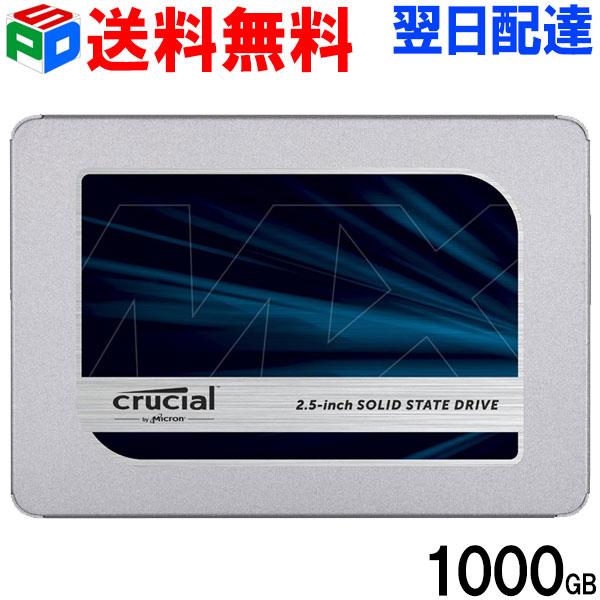 ランキング1位獲得! Crucial クルーシャル SSD 1TB(1000GB) MX500 SATA3 内蔵2.5インチ 7mm【5年保証・送料無料翌日配達】CT1000MX500SSD1 9.5mmアダプター付 パッケージ品