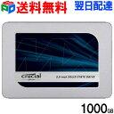 ランキング1位獲得! Crucial クルーシャル SSD 1TB(1000GB) MX500 SATA3 内蔵2.5インチ 7mm【5年保証・送料無料翌日…