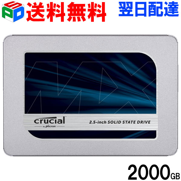 Crucial クルーシャル SSD 2TB(2000GB) MX500 SATA3 内蔵2.5インチ 7mm【5年保証】CT2000MX500SSD1 9.5mmアダプター付 パッケージ品 宅配便送料無料