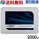 Crucial クルーシャル SSD 2TB(2000GB) MX500 SATA3 内蔵2.5インチ 7mm【5年保証】CT2000MX500SSD1 9.5mmアダプター付…