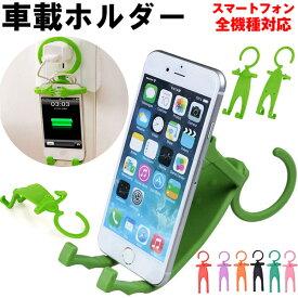 スマートフォン用 車載ホルダー 人型フレキシブルスタンド iPhone用 ヒューマンホルダー 送料無料